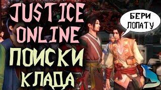 Justice online Gameplay - Поиски Сокровищ в игре!