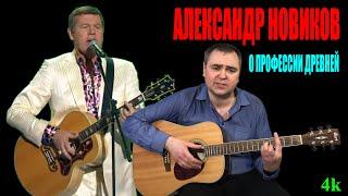 Александр Новиков - О профессии древней