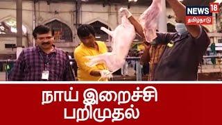 சென்னை எழும்பூர்  ரயில் நிலையத்தில் 1,000 கிலோ நாய் இறைச்சி பறிமுதல் | Dog meat seized