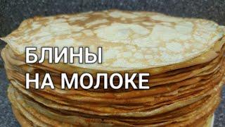 Мега вкусные блины. Рецепт русских блинов на молоке. Тонкие блины рецепт от Хлебстори