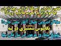 رسوایی جاسوسی رژیم صهیونیستی،عربستان و امارات علیه افراد مهم وکشورها، سندرم هاوانا  و