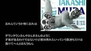 ナインティナイン 岡村隆史 矢部浩之 名言・迷言集 thumbnail