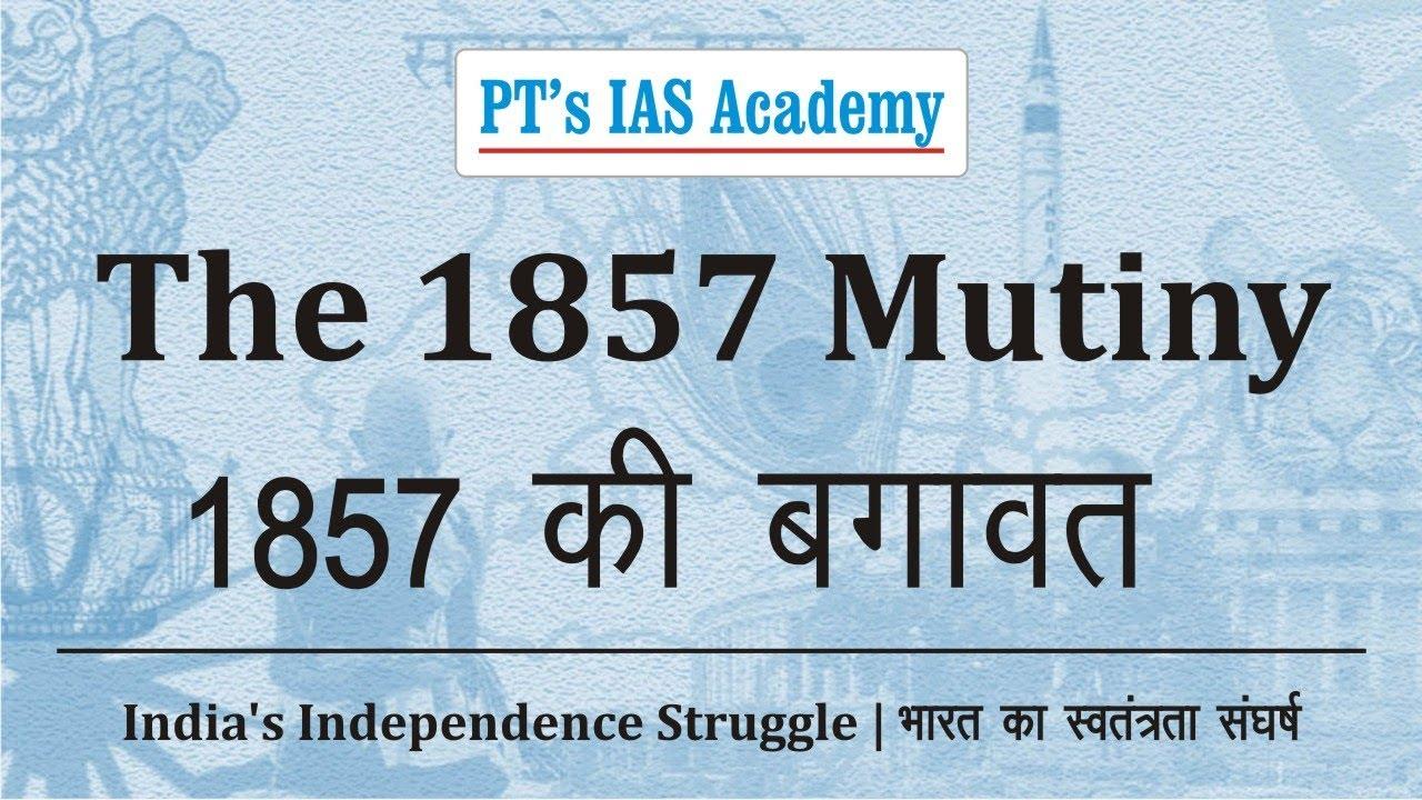 PT education - UPSC Civil Services Exams (Prelim + Mains