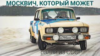 Спортивный Москвич-2140 из СССР. 140 л.с и восемь амортизаторов. Каким было ралли в 80-е?