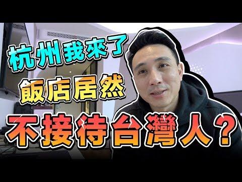 前進杭州 | 不接台灣、香港、澳門觀光客?「台灣人行大陸」「Men's Game玩物誌」