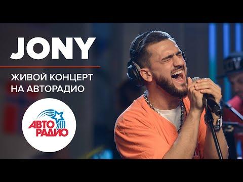 🅰️ Живой концерт JONY на Авторадио!