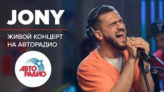 🅰️ Живой концерт JONY на Авторадио! mp3