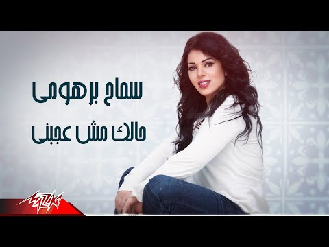 Samah Barhomy - Halak Msh Aagabny | Lyrics Video - 2020 | سماح برهومى - حالك مش عجبنى