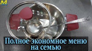 Что готовить когда живёшь на МИНИМАЛКУ 2 Экономные простые быстрые вкусные рецепты