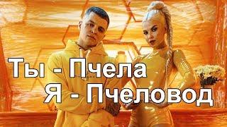 Rasa - Ты - Пчела - Я - Пчеловод (премьера 2019) Jay Jay - Астана Рэп