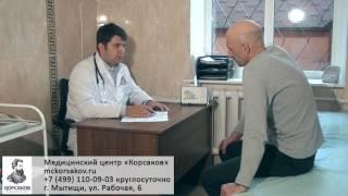 Клиника психиатрии и наркологии им.Корсакова