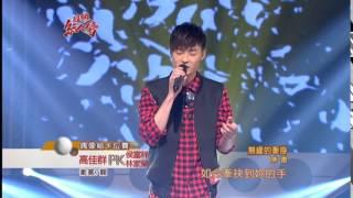 104.01.25 超級紅人榜 高佳群─無緣的牽掛(陳雷)