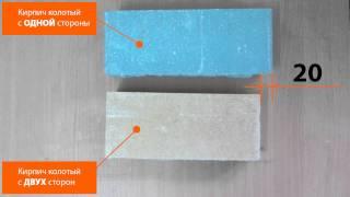 Кирпич колотый с двух сторон | облицовочный(Кирпич колотый с двух сторон применяется как угловой элемент для того чтобы показать текстуру рваного..., 2014-02-20T08:05:20.000Z)