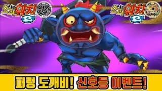 요괴워치2 원조/본가 | 퍼렁 도깨비 싸우는법! 신호등 이벤트! 김용녀 실황공략 (Yo-kai Watch 2)