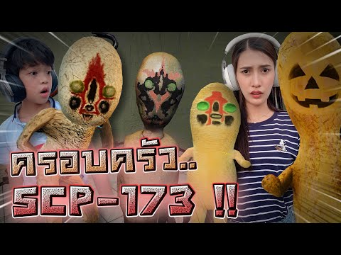 ภารกิจช่วยเหลือ SCP-173 !! สุดระทึก ต้องรอดจากศูนย์ SCP - DZ FamZ [DING DONG DAD]