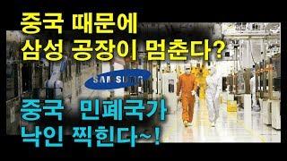 민폐국가 중국 때문에 삼성 공장이 멈춘다?