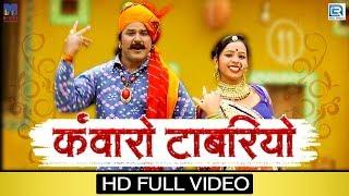राजस्थान का सबसे हिट विवाह सांग कवारो टाबरियो   LOVELY RAVI   Marwadi Vivah Song   RDC Rajasthani