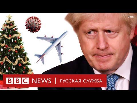 Новый штамм COVID-19: последние новости   Спецэфир Русской службы Би-би-си