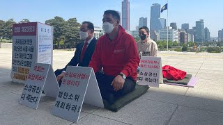 210503 최승재 의원, 국회 본청앞 소상공인 손실보…
