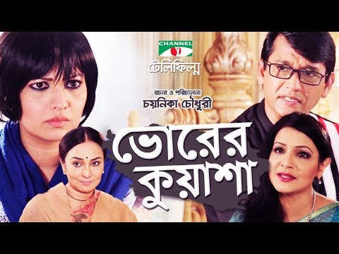 Vorer Kuasa | Bangla Telefilm | Richi Solaiman | Azizul Hakim | Kumkum Hasan | Channel i TV