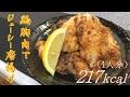 鶏胸肉でジューシーに!ダイエット唐揚げ(揚げ焼き)の作り方
