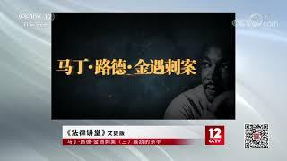 《法律讲堂(文史版)》 20200401 马丁·路德·金遇刺案(三)蹊跷的杀手| CCTV社会与法