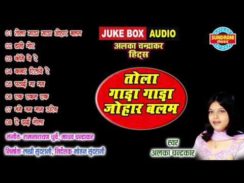 TOLA GADA GADA JOHAR BALAM - तोला गाड़ा गाड़ा जोहर बलम - Alka Chandrakar - Audio Jukebox