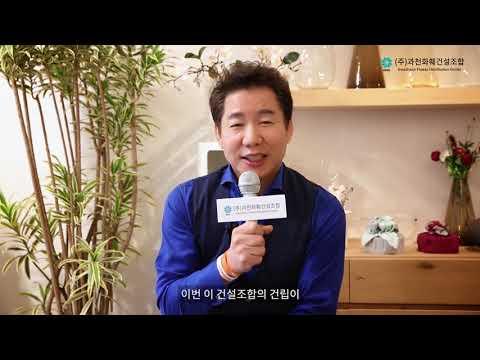 과천화훼유통센터  배우 박상원님 응원메시지