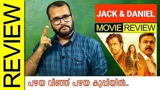 Jack & Daniel Malayalam Movie Review by Sudhish Payyanur | Monsoon Media