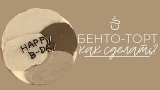 Как сделать бенто торт Видео урок по бенто тортам