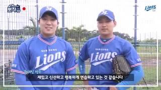 [라이온즈tv] 뽀쟉TV (feat.아기 사자들)