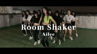 ????댄스 커버???? 에일리-룸 쉐이커 │ Ailee - ROOM SHAKER  COVER DANCE 안무 영상