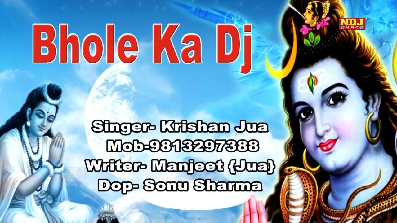 Bhole Ka DJ धरलयो गाड़ी में # Krishan Jaun Wala # New Shiv Bhajan Song #  Bhole Bhajan 2017 # NDJMusic