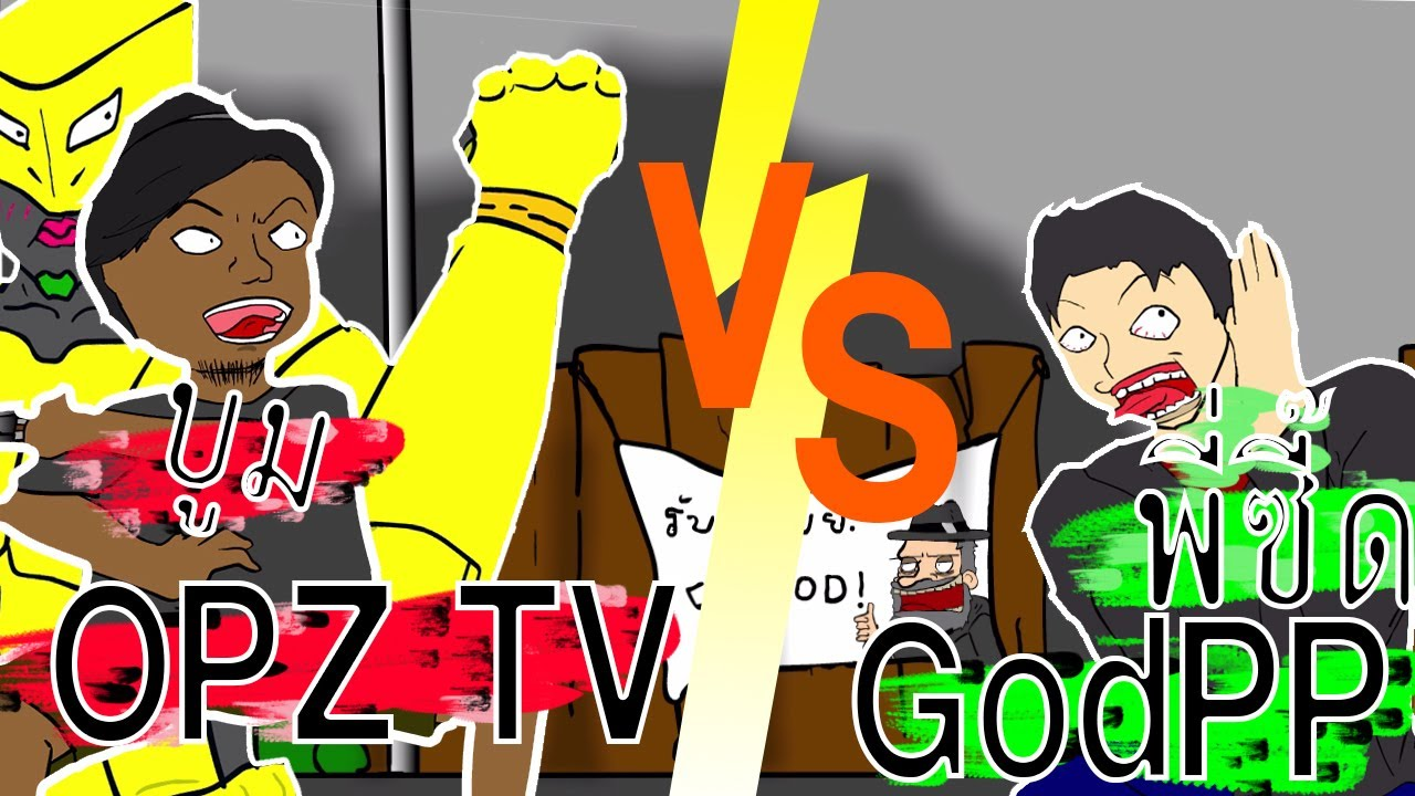 opz tv animation พลังของแสตนด์