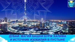 Burj Khalifa Дубай. Магия башни и древний источник изобилия