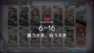 [アークナイツ] 6-16(強襲) 低レアクリア攻略(1昇進)