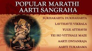 Popular Marathi Aarti Sangraha | Ganpati Songs Marathi