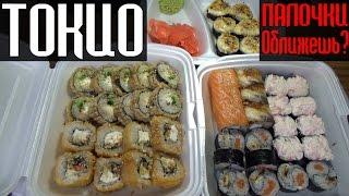 Палочки оближешь? Серьёзно?! Обзор ресторана доставки суши уфа Токио отзывы от Vilimas TV