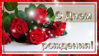 Красивое поздравление С ДНЕМ РОЖДЕНИЯ!