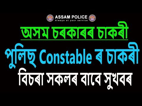 অসম Police চাকৰী / Constable Job in Assam / Delhi Police Constable Job in Assam