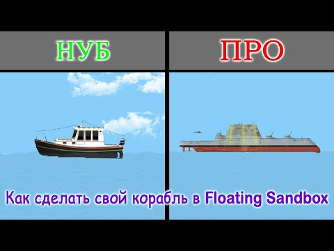 Как Сделать Свой Корабль В Floating Sandbox