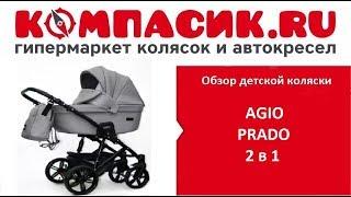 вся правда о коляске Agio Prado. Обзор детских колясок от Компасик.Ру