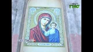 На улице Коммунистической вновь заработал храм в честь иконы Казанской Божией Матери(, 2015-01-13T09:51:44.000Z)