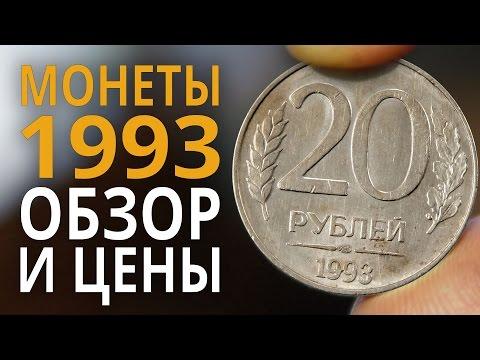 Монеты России 1993 года. Цена монет 10, 20, 50 и 100 рублей.