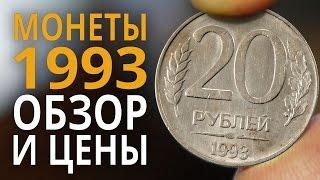Стоимость редких монет. Как распознать дорогие монеты России достоинством 5 рублей 1998 года