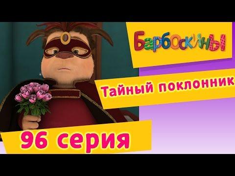 Барбоскины - 96 Серия. Тайный поклонник (новые серии)