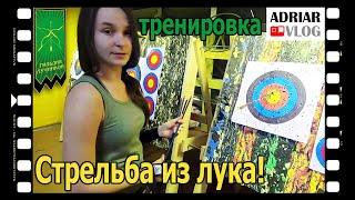 Стрельба из лука в Екатеринбурге. Как проходят тренировки по стрельбе из лука. Как стрелять из лука!