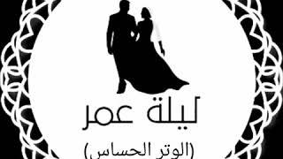 Download أغنية الوتر الحساس بدون موسيقى دف فقط Mp3 and Videos