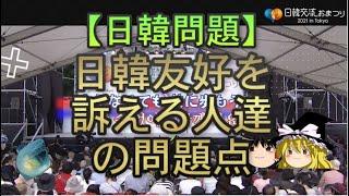 【ゆっくり解説】日韓友好を訴える人達の問題点