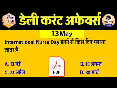 13 May Current Affairs in Hindi | Current Affairs Today | Daily Current Affairs Show | Exam